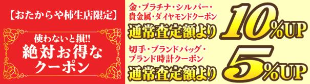coupon01